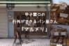 西宮で行列のできるほどオススメのパン屋は甲子園口の「マルメリ」